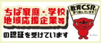 csr_banner